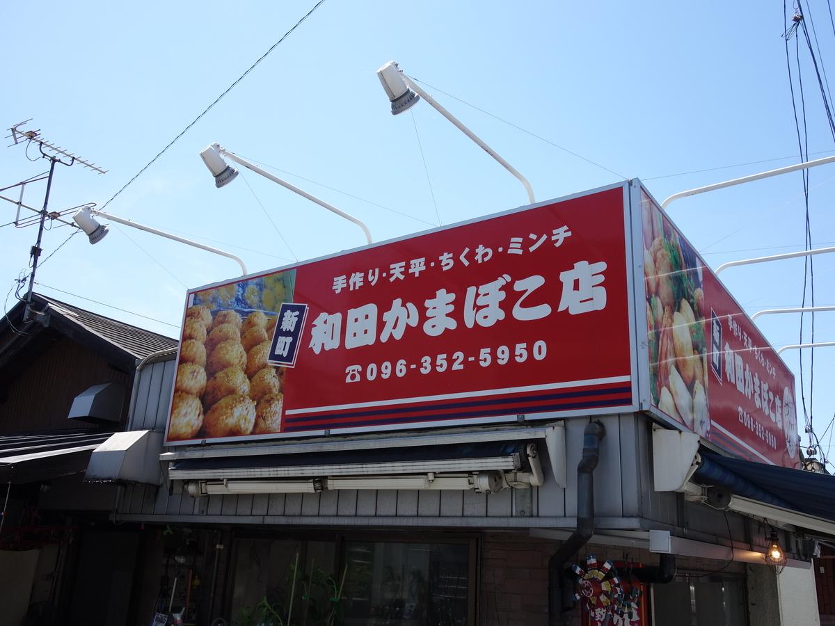 f:id:hakuoatsushi:20190515112541j:plain