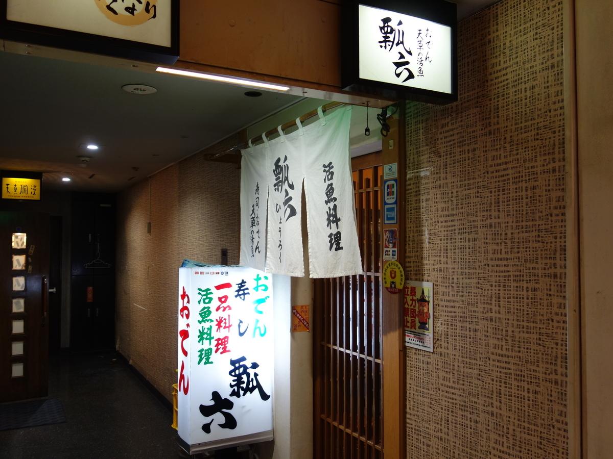 f:id:hakuoatsushi:20190517080543j:plain