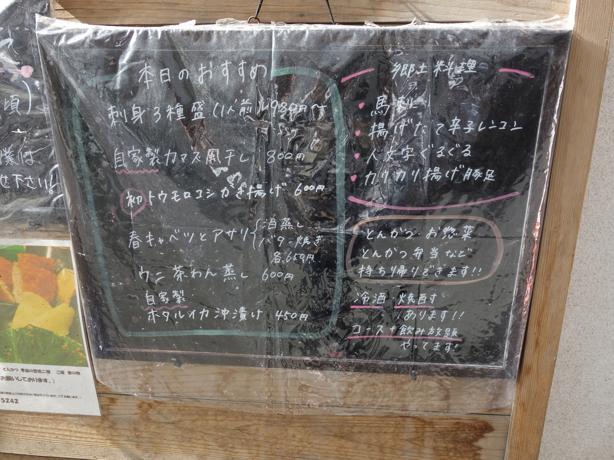 f:id:hakuoatsushi:20190611184950j:plain