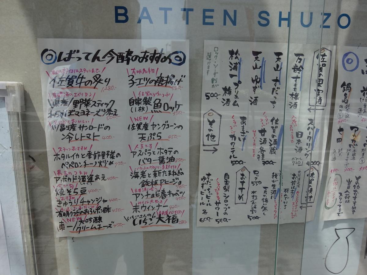f:id:hakuoatsushi:20190611185140j:plain