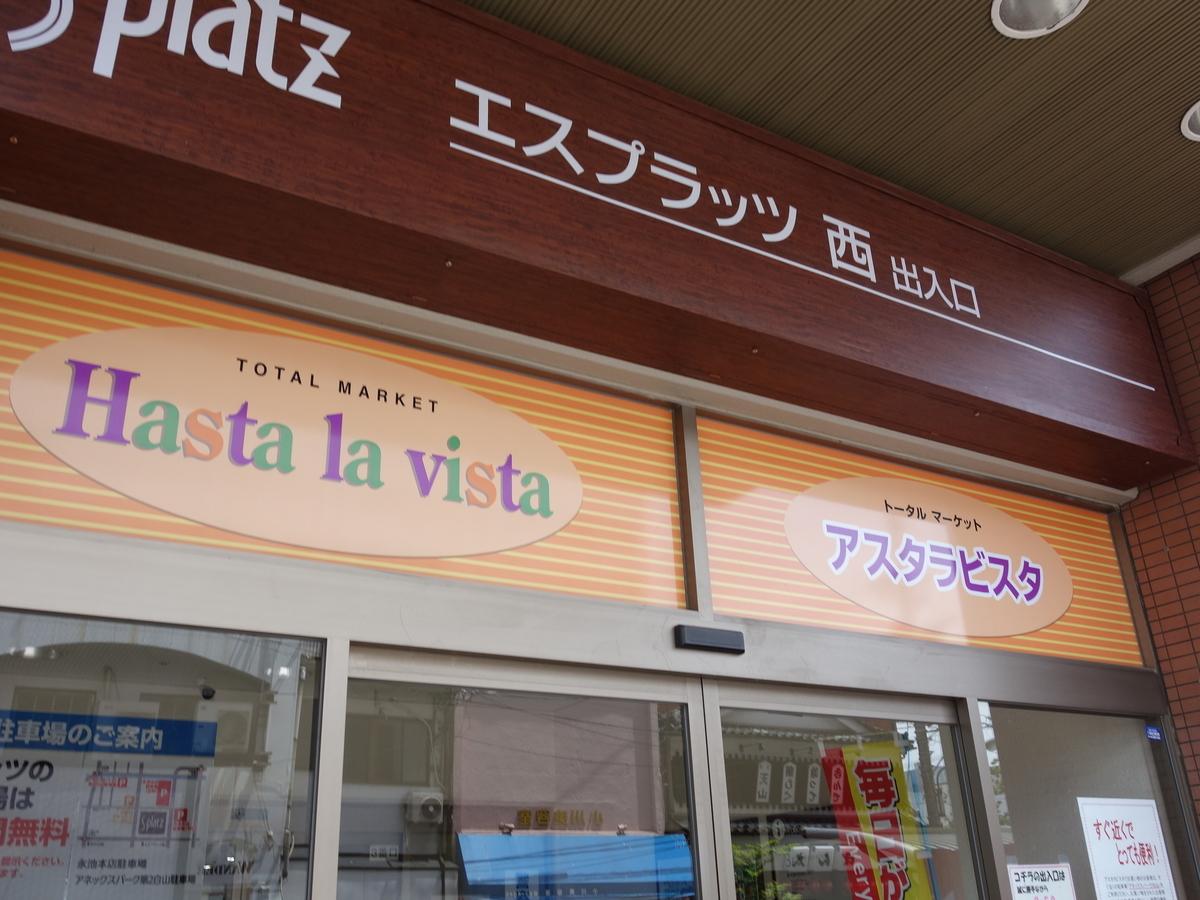 f:id:hakuoatsushi:20190616063013j:plain
