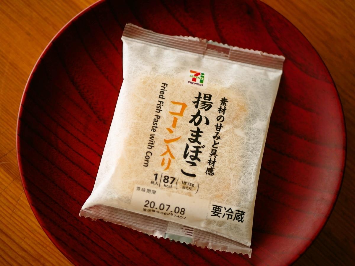 f:id:hakuoatsushi:20200714055037j:plain