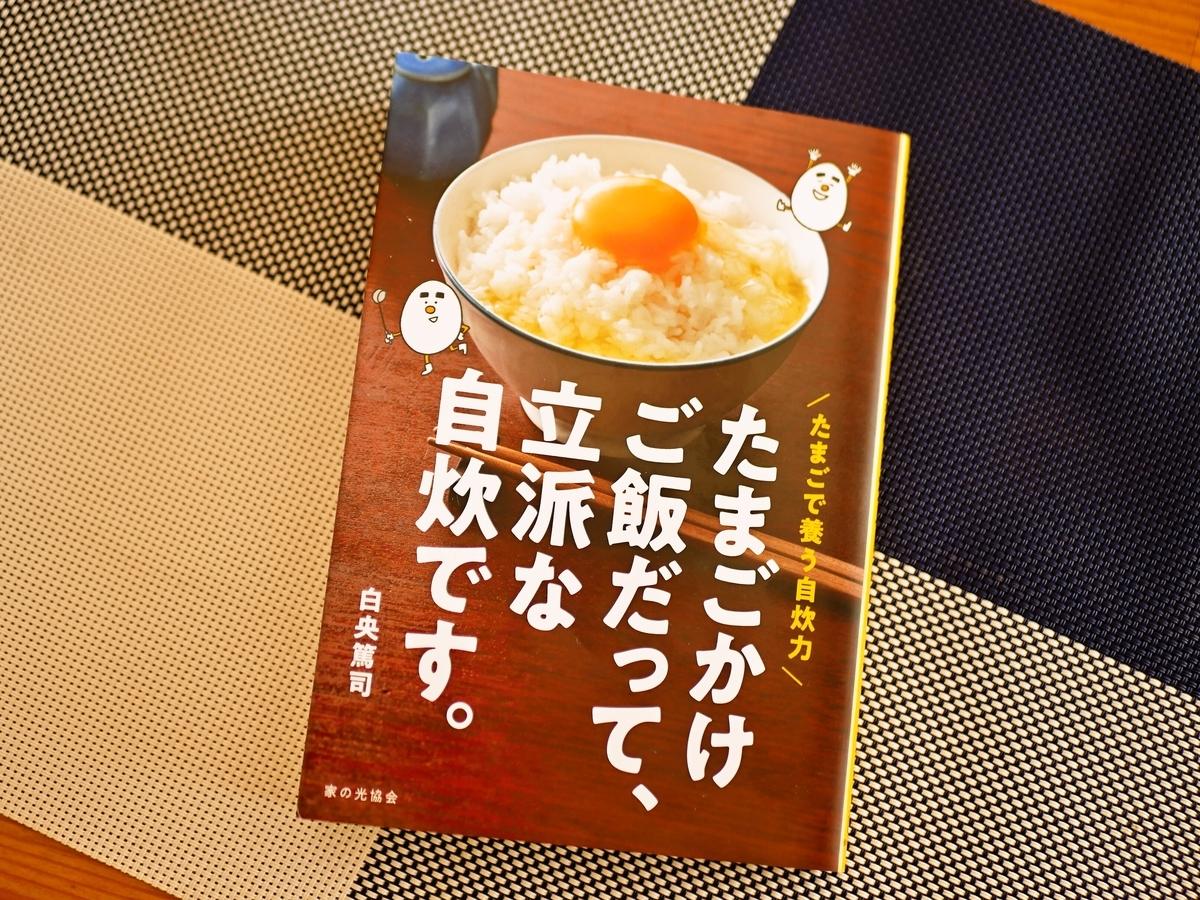 f:id:hakuoatsushi:20201227152716j:plain