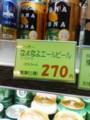 [なよなよビール]