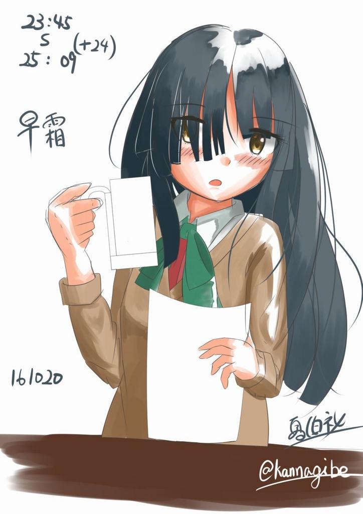 f:id:hakurei-ka:20161021014902j:plain