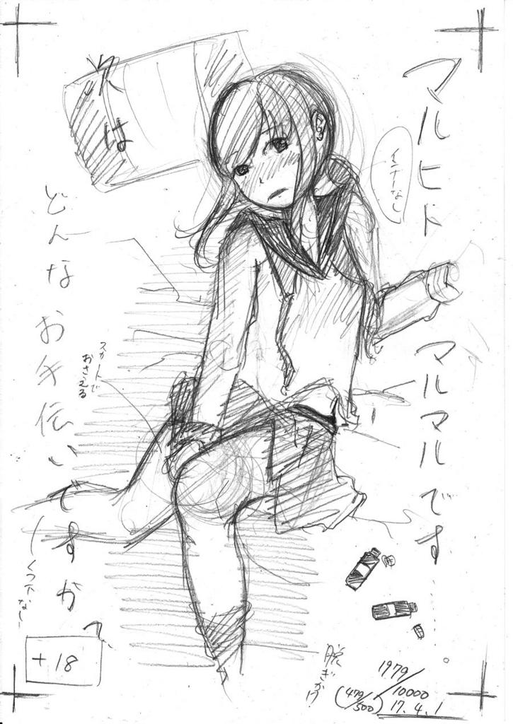 f:id:hakurei-ka:20170401075744j:plain