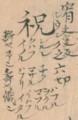 寛元本字鏡集「祝」