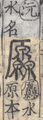 厵(説文解字韻譜)