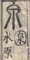 泉(説文解字韻譜)