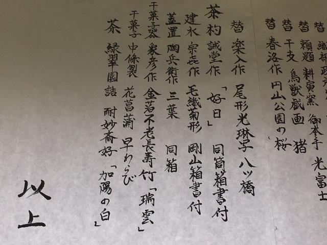 f:id:hakurinji:20190430091719j:plain