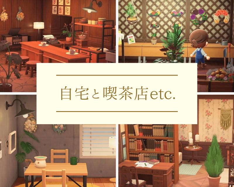 喫茶店 あつ 森 あつ森マイデザイン紹介①白いウッドデッキ