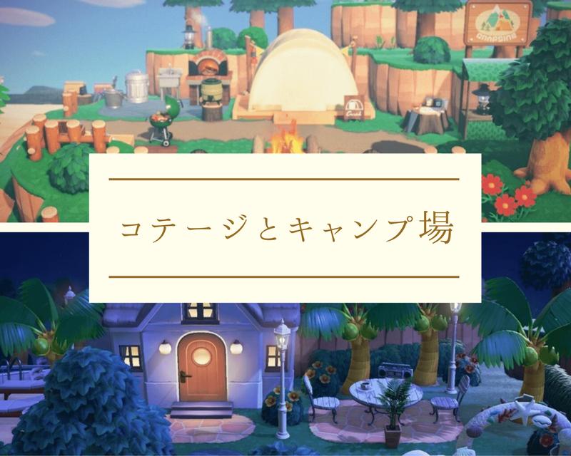 サイト ゲーム あつ 森 キャンプ