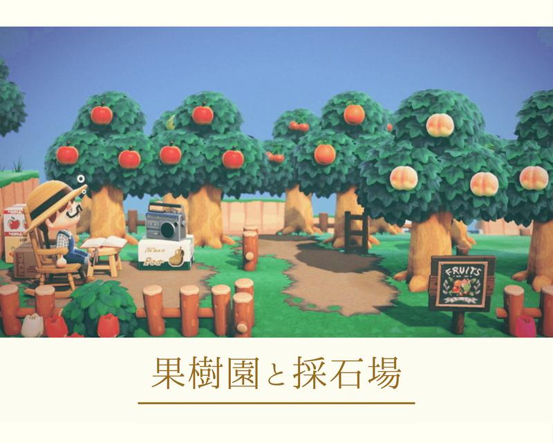 園 デザイン あつ 森 果樹 マイ