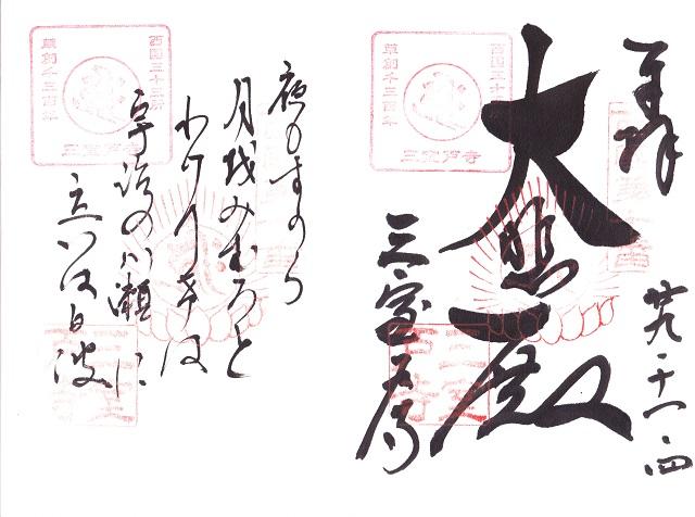 f:id:hakusaniiyo:20190806213104j:plain