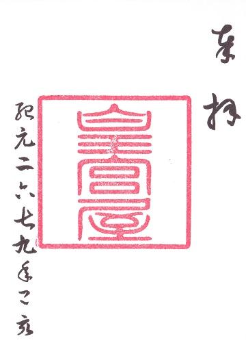f:id:hakusaniiyo:20200509180812j:plain