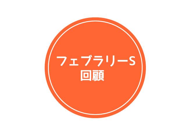 f:id:hakusanten:20170220210153j:plain