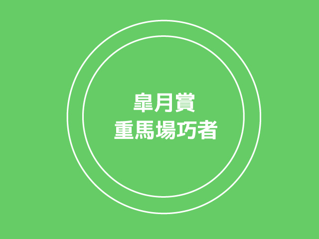 f:id:hakusanten:20170411215449j:plain