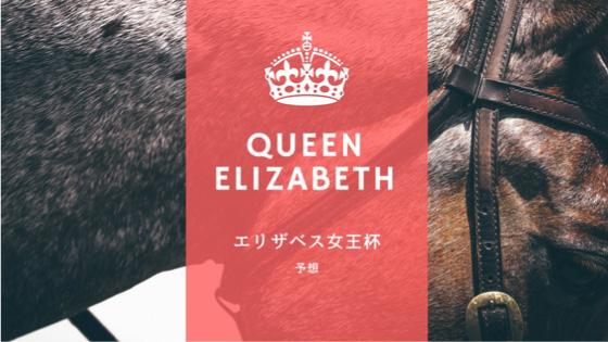 エリザベス 女王 杯 予想