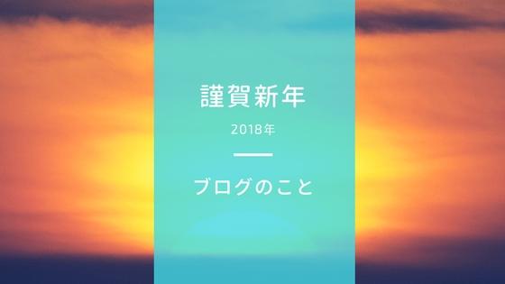 f:id:hakusanten:20180118223628j:plain