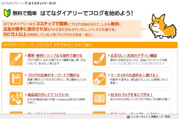 f:id:hakute03:20101017132734j:image