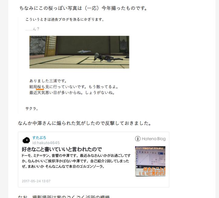 f:id:hakuto4645:20170601123607p:plain