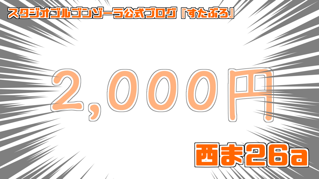 f:id:hakuto4645:20180810031216p:plain
