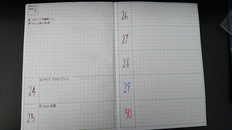 f:id:hal-minehiro:20161024134412j:plain