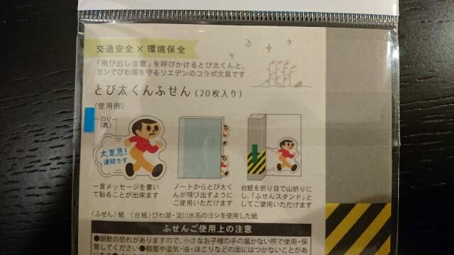 f:id:hal-minehiro:20170325205459j:plain