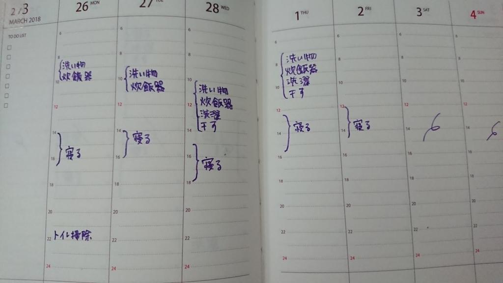 f:id:hal-minehiro:20180305144120j:plain