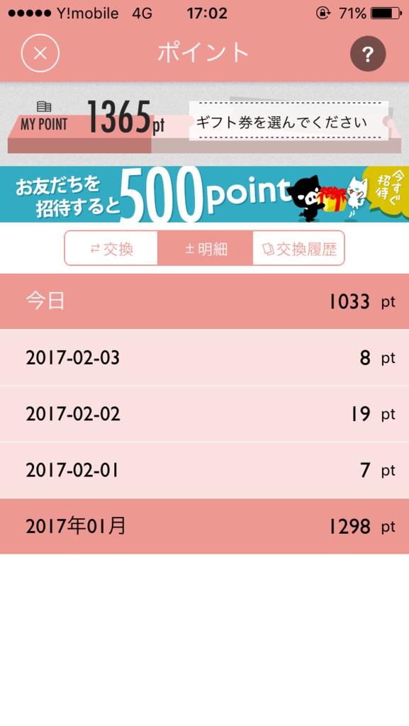 f:id:hal-simplelife:20170204171051p:plain