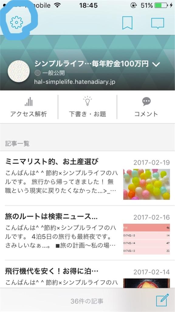 f:id:hal-simplelife:20170220185403j:image