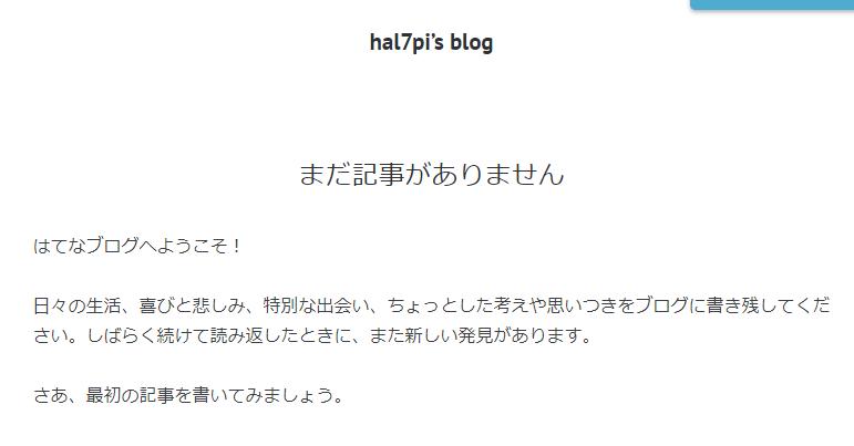 f:id:hal7pi:20180520154130p:plain