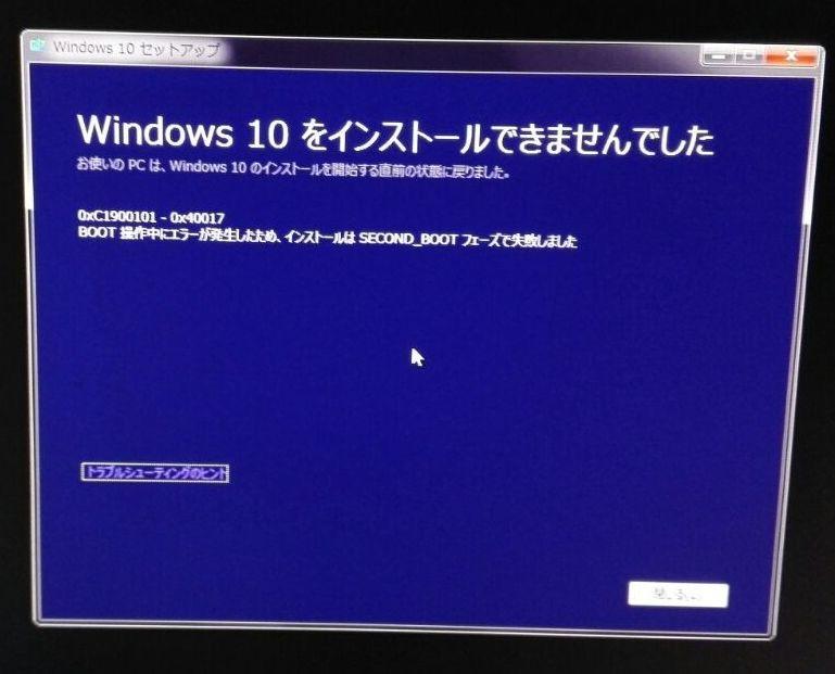 Windows10インストールエラーの原因判明
