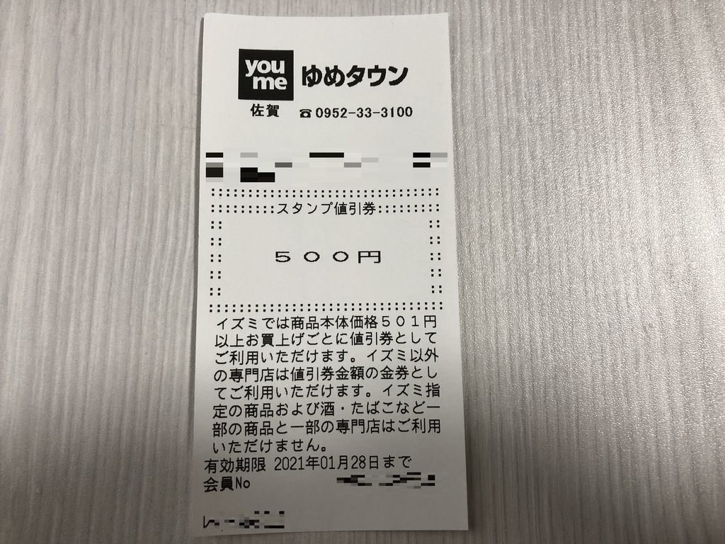500円値引券