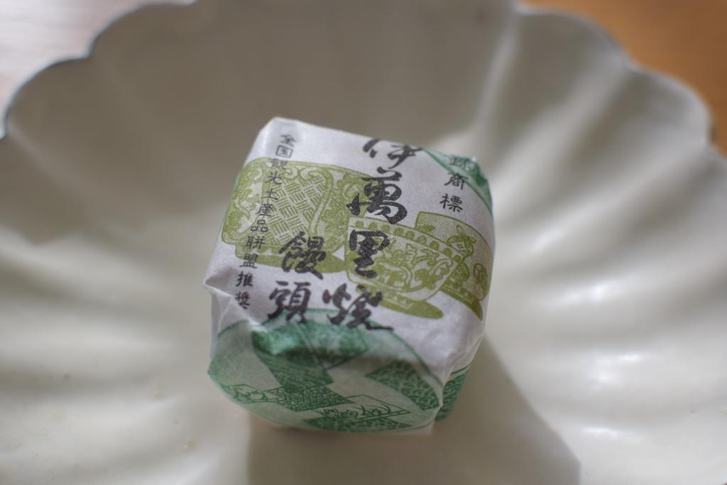 伊万里焼饅頭(包装)