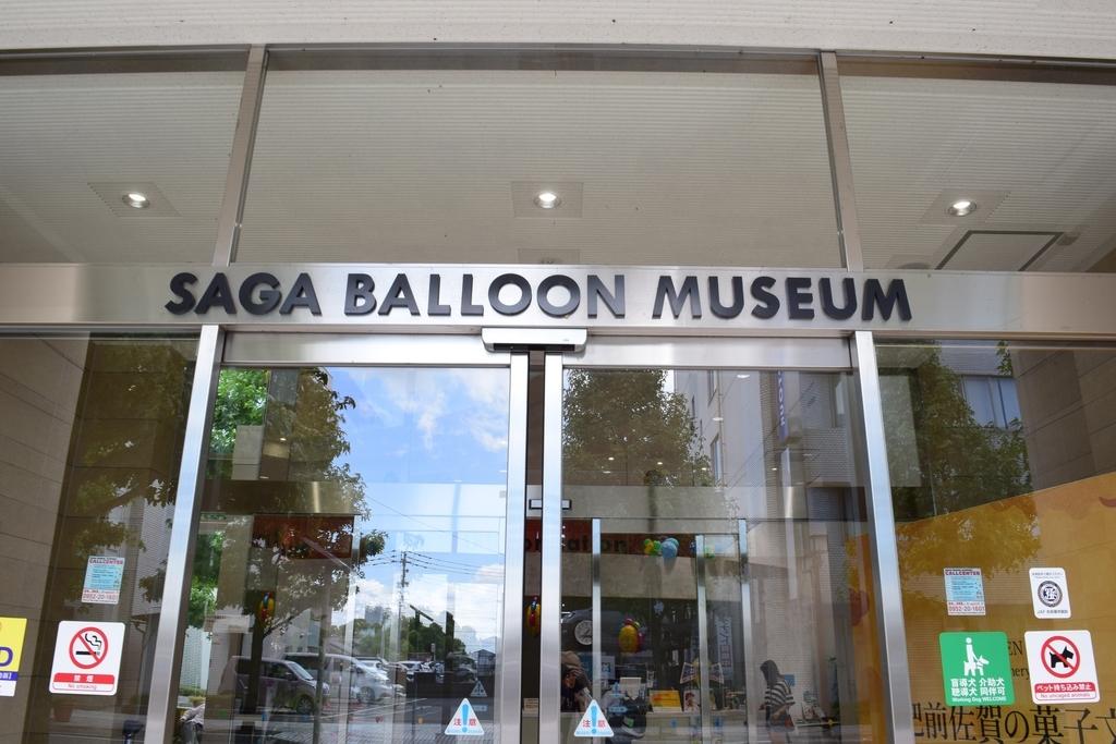 バルーンミュージアム入口