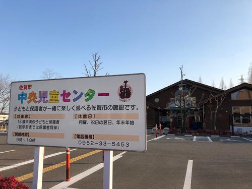 佐賀市中央児童センター