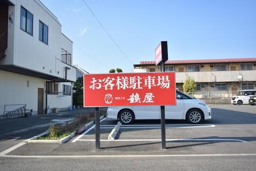 鶴屋駐車場