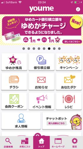 ゆめタウンアプリトップ画面