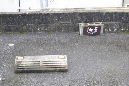 柳屋の駐車場