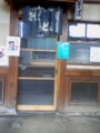 [駅][鉄道]十和田観光電鉄 三沢駅のお蕎麦屋さん2