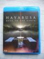 [宇宙]HAYABUSA BACK TO THE EARTH BD表