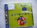 [モノ]クインテット新CD「エッ!センス?」