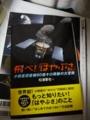 [宇宙][本]松浦晋也さんの「はやぶさ」本