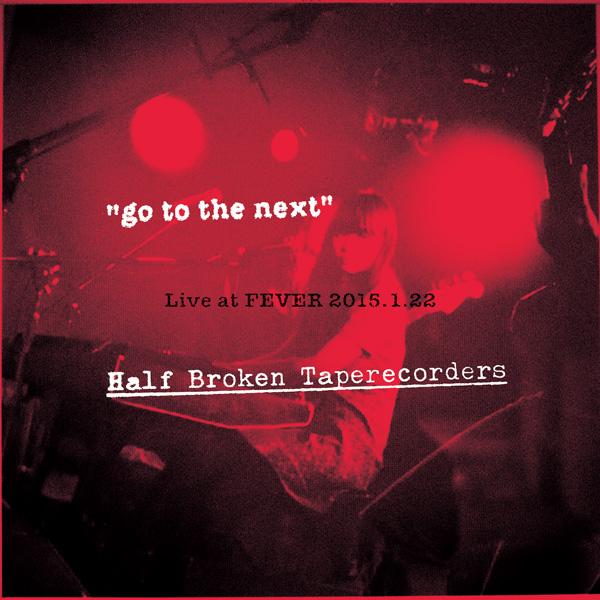 f:id:half-broken_taperecorders:20150530134606j:image