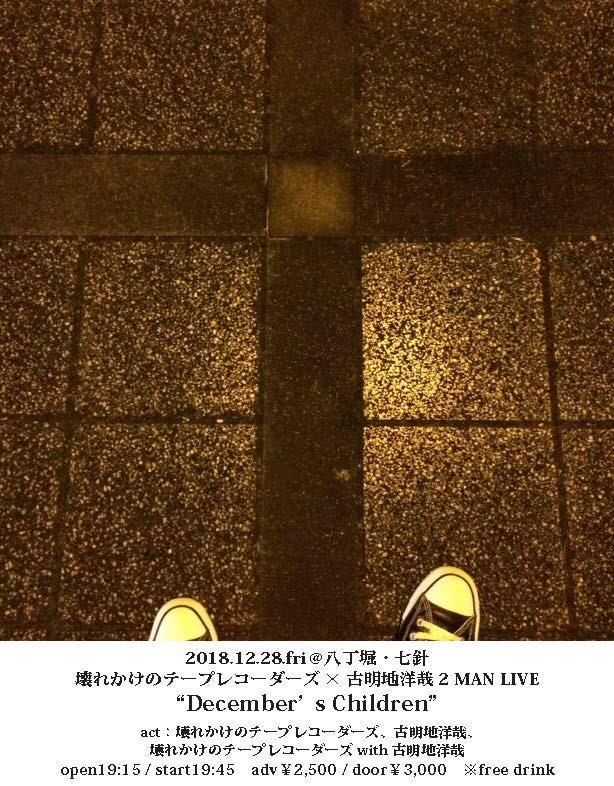 f:id:half-broken_taperecorders:20181118090830j:image:w200