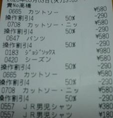f:id:halfmoney:20200303190559j:plain