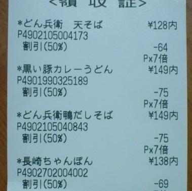 f:id:halfmoney:20200328212340j:plain