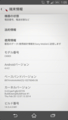[twitter] Xperia Z1 が 4.4 になった