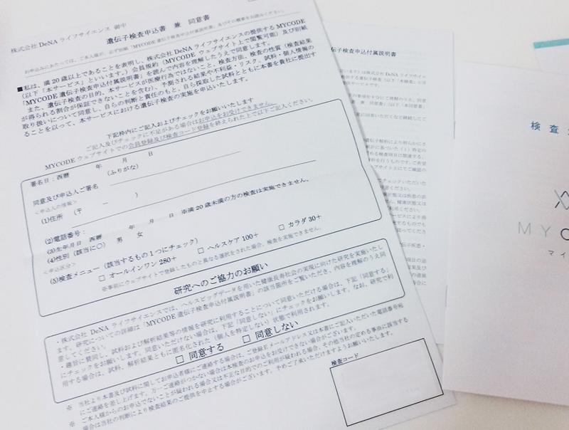 同意書と説明書 マイコード